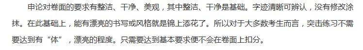 云南公务员考试申论作文卷面的书写优化