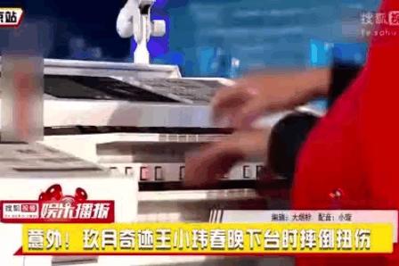 春晚 青春舞曲 演唱 玖月奇迹图片