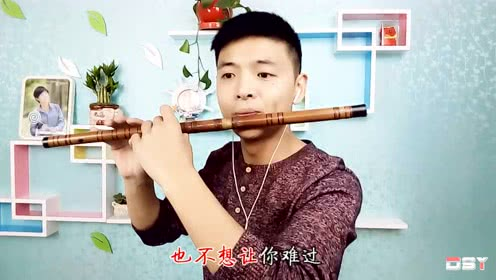 g调-红尘情歌-笛子独奏-笛同