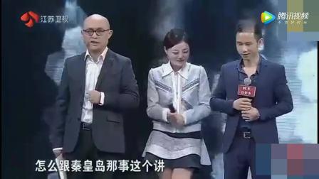 孟非提议黄磊去秦皇岛, 做非诚勿扰的售后, 我笑了一天