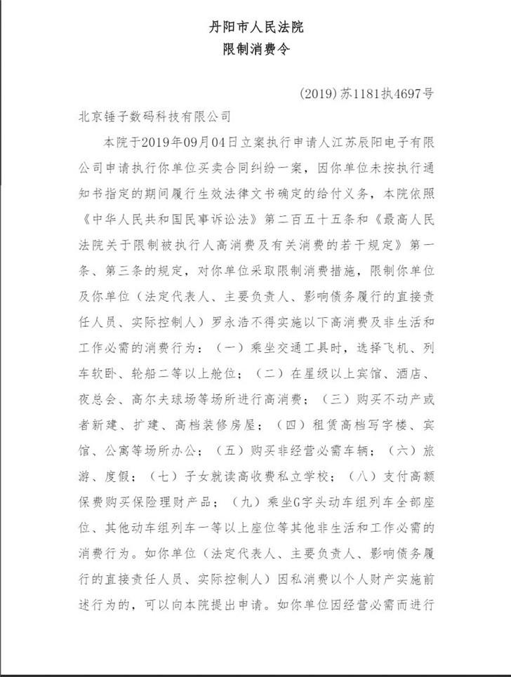 罗永浩被列入限制高消费名单: 不得选择飞机二等以上舱位