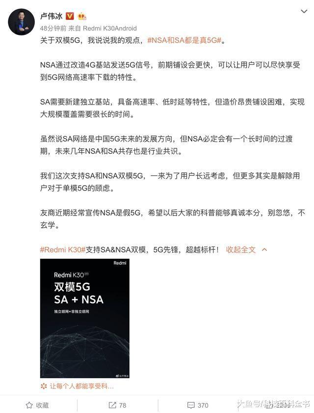 """国产巨头突然宣布! """"真假5G""""真相揭发? 网友: 12月最大黑马!"""