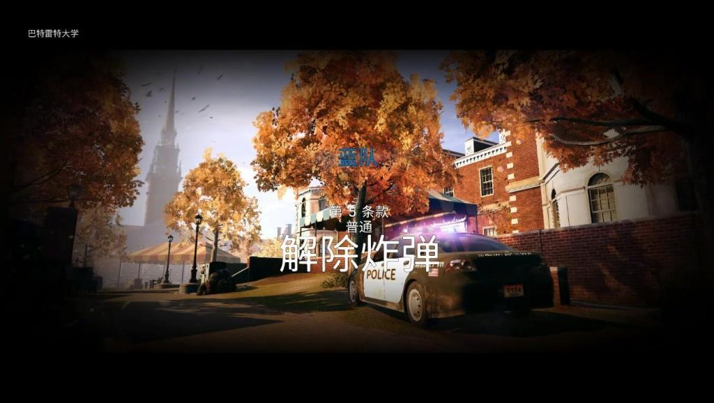 [星泽]彩虹六号: 围攻#第五条款开场结尾动画及过关视频
