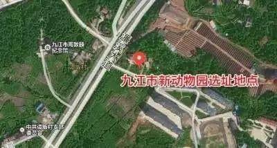 64亿,1058亩! 九江新动物园预计2019年6月和市民见面!