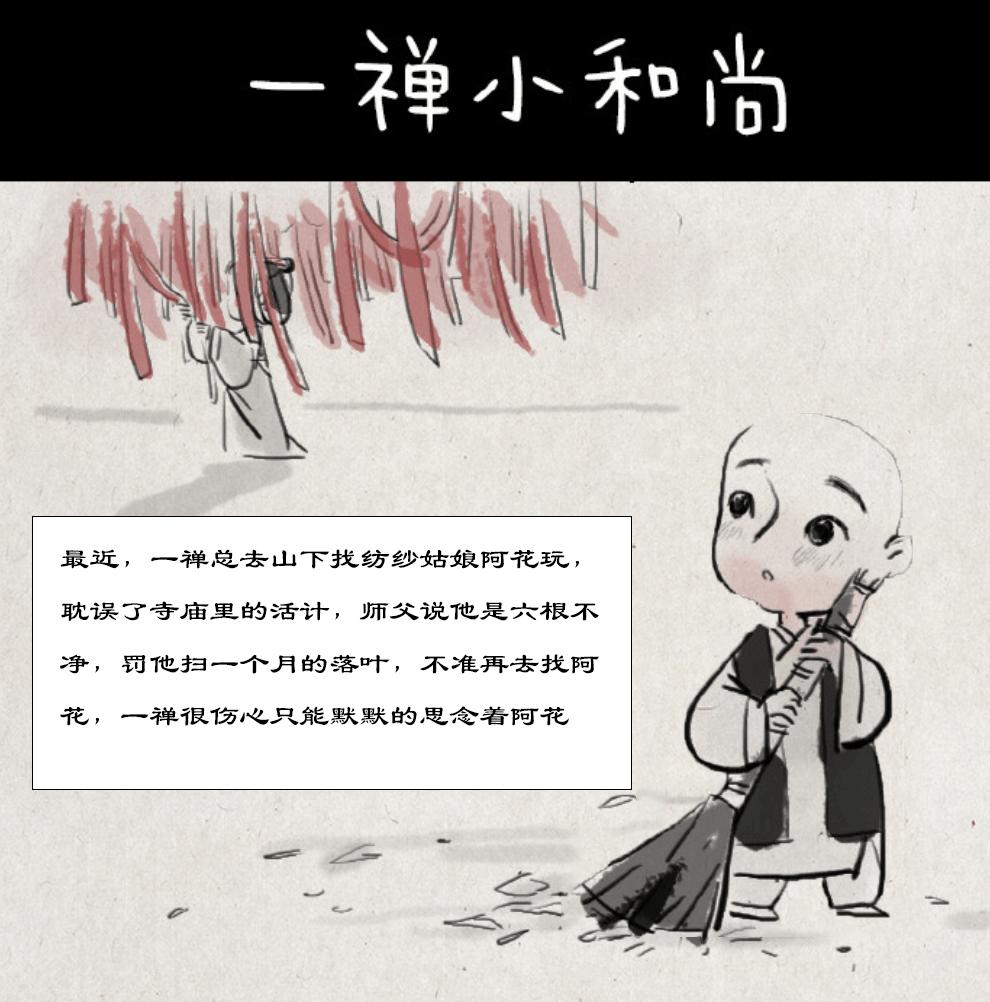 一禅小和尚同人漫画, 一禅被师父责罚, 却酿大错, 改变一禅命运