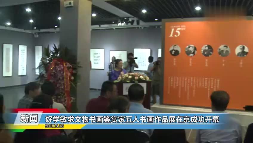 好学敏求——文物书画鉴赏家五人书画作品展在京成功开幕