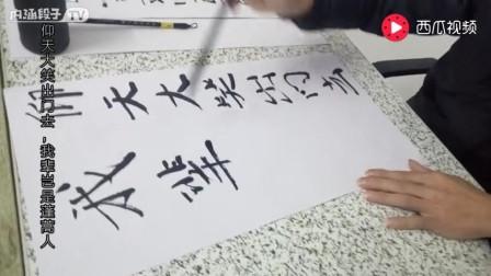 """我辈岂是蓬蒿人""""书法描写 打开 香港书法家冯万如老师行书示范——图片"""