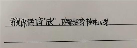 此女只应天上有, 嫁妆试卷千万张 杭州初中生给95后语文老师写征婚广告: