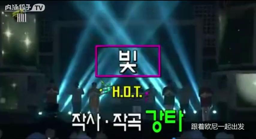 H.O.T<无限挑战>演唱会,Kang Ta最爱的<hope 希望>,燃爆全场