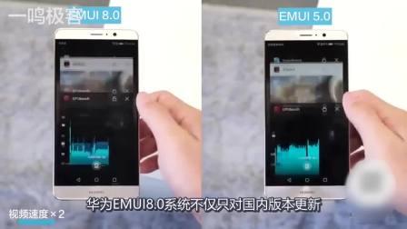 华为又一款手机升级安卓8.0,尝鲜了吗?