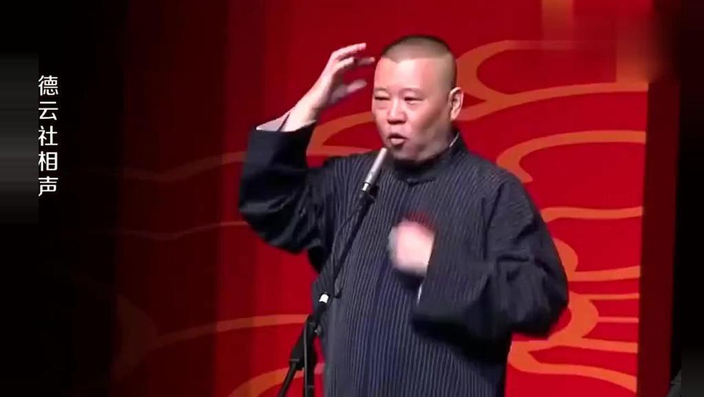 德云社郭德纲于谦讽刺相声,他说的这个香港人是谁呢?