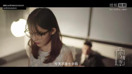 小情书3今年的七夕,你还是一个人嘛?