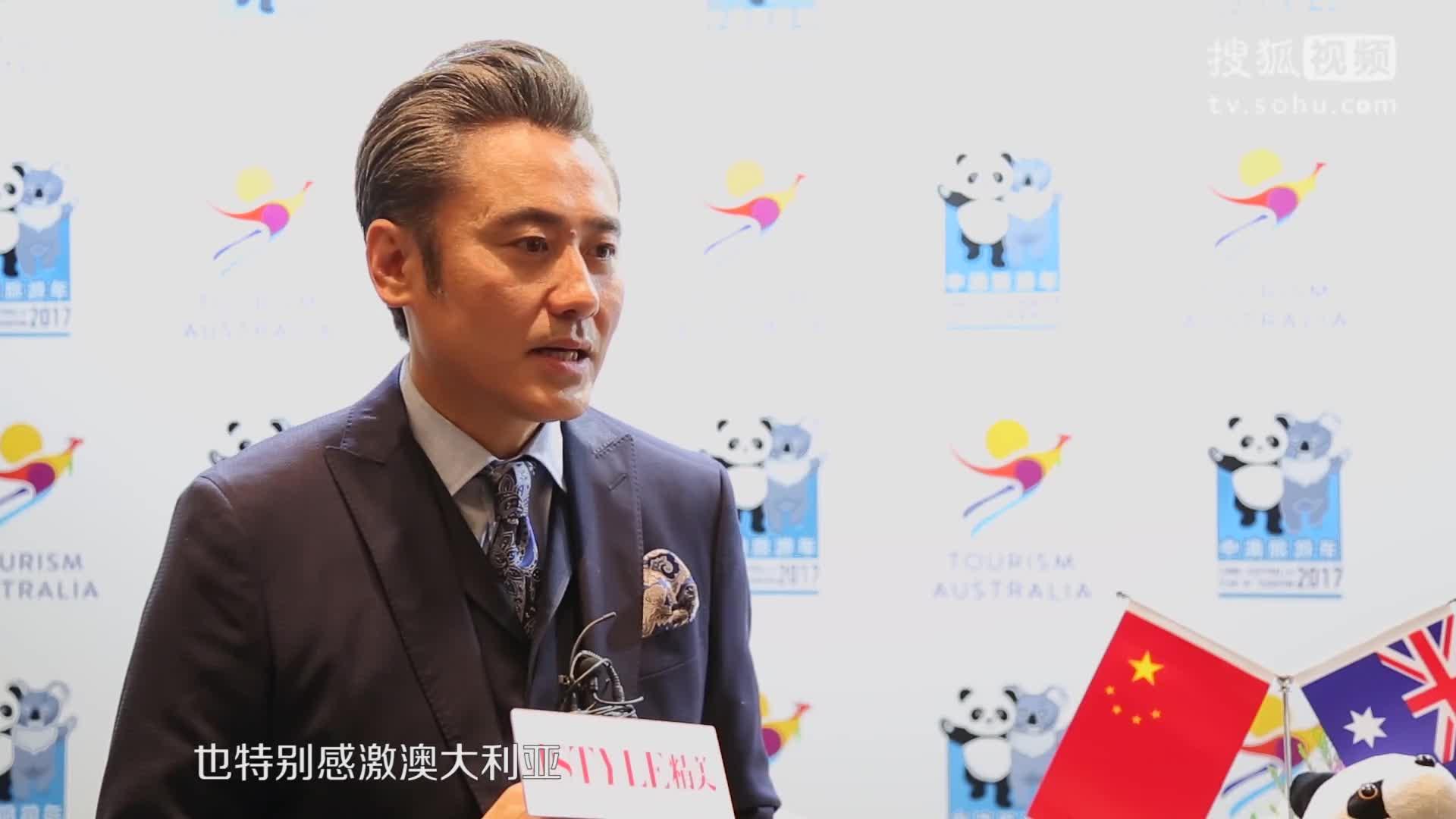 吴秀波中澳旅游年独家专访