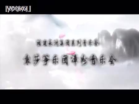 袁莎教学古筝曲谱渔舟唱晚