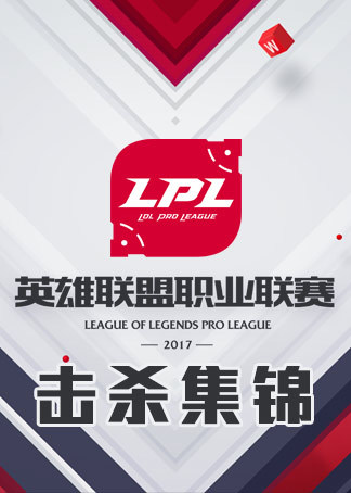 LPL2017夏季赛击杀集锦 SNG vs LGD 第2场 Pyl巴德大招金身定住三人一波反扑