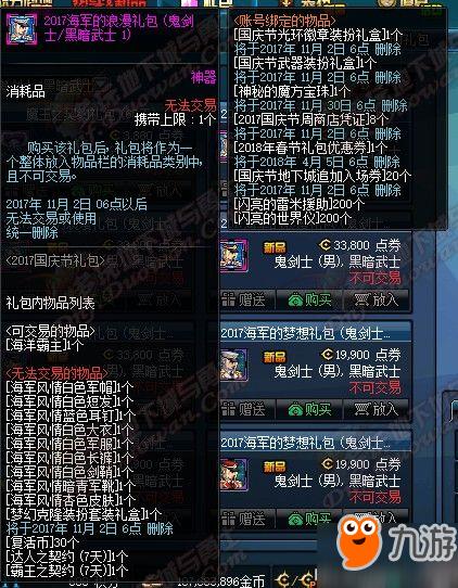 dnf2017国庆套庆典花篮奖励 dnf2015萌萌动物套装礼盒