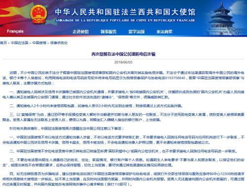 提醒中国公民保持警惕 驻法使馆介绍电信诈骗主要方式