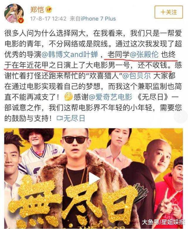 陈赫大学宿舍4人就他没火, 郑恺和他合伙开公司, 捧他当男主也没红!(图15)