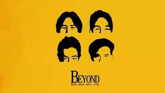 实话勿怪,Beyond乐队还真算不上是殿堂级乐队