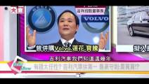 台湾节目: 吉利汽车准备收购奔驰母公司,美女主持人感慨大陆企业能买下全世界!