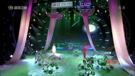 凤凰传奇 -荷塘月色 - 深圳卫视 现场版