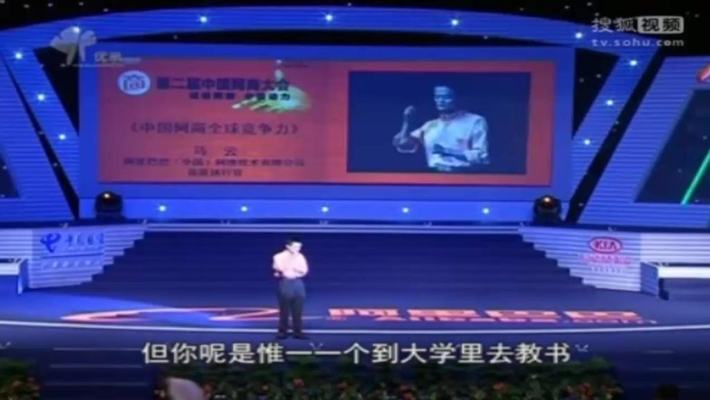 马云2017演讲 马云演讲说北京创业!