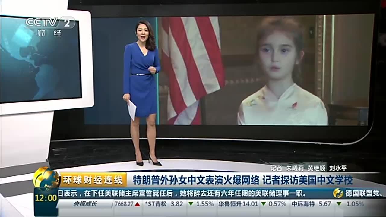 特朗普外孙女中文表演火爆网络