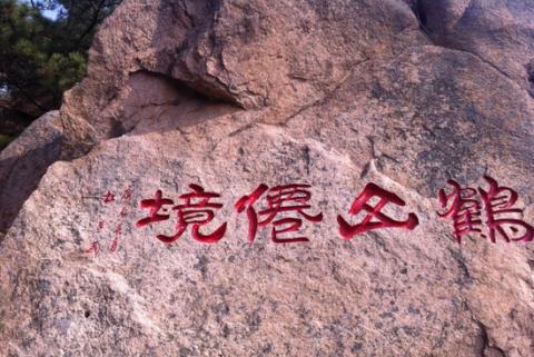 鹤山风景区: 水鸣天梯,击掌鹤鸣