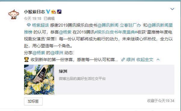 杨紫发文: 这是新年的第一份惊喜