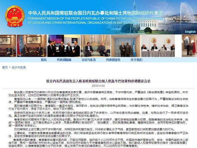 中国驻日内瓦代表团发言人批驳联合国人权高专巴切莱特涉港错误言论