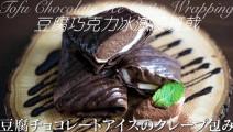 耳机福利,日本厨男做巧克力班戟,10秒后开始亮点看完心情大好