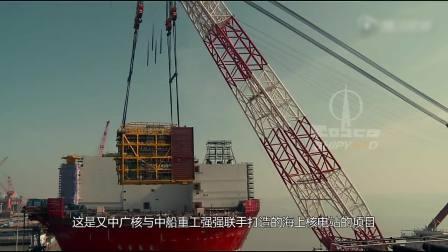 中国在南海又一大动作,能移动的核电站,日美震惊