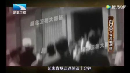 美国总统肯尼迪遇刺现场: 头部中弹一片混乱!