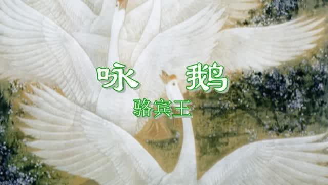 古诗新唱 咏鹅 唐 骆宾王