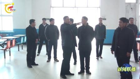一所河北省教育厅高校安全工作检查组说好的大学