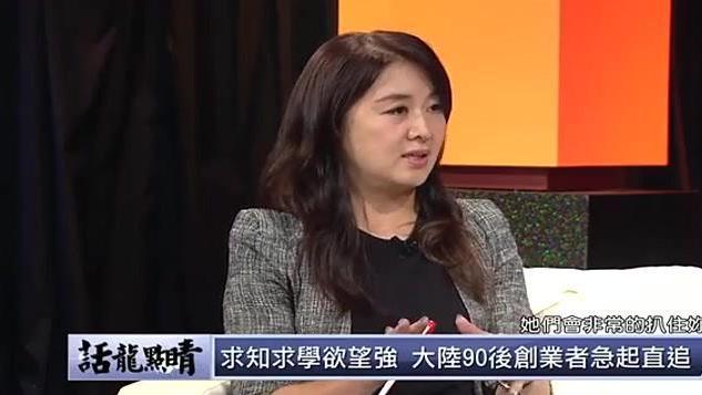 台媒: 大陆女生野心全球排第一台湾女生不能比只能拖后腿