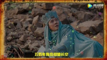 影片《西游记之孙悟空三打白骨精》主题歌《就是孙悟空》,郭富城演唱
