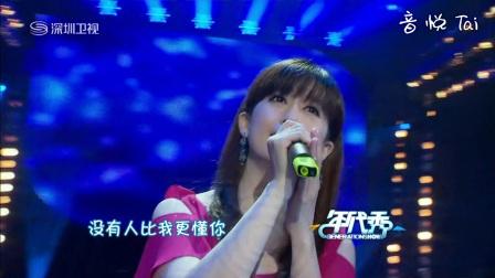 孟庭苇 -冬季到台北来看雨 深圳卫视年代秀 现场版