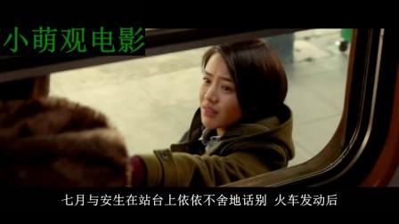小萌观电影 七月与安生