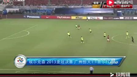 13年广州恒大亚冠之路 那一年恒大怕过谁?决赛力克韩国球队夺冠