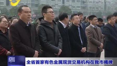 省内首家有色金属现货交易机构在济源揭牌