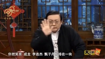 梁宏达: 战狼吴京没有演技?看看李连杰,甄子丹,成龙的脸就都明白了!