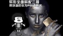 异形全面屏配三摄,带刘海的华为P20遭曝光【科搬】