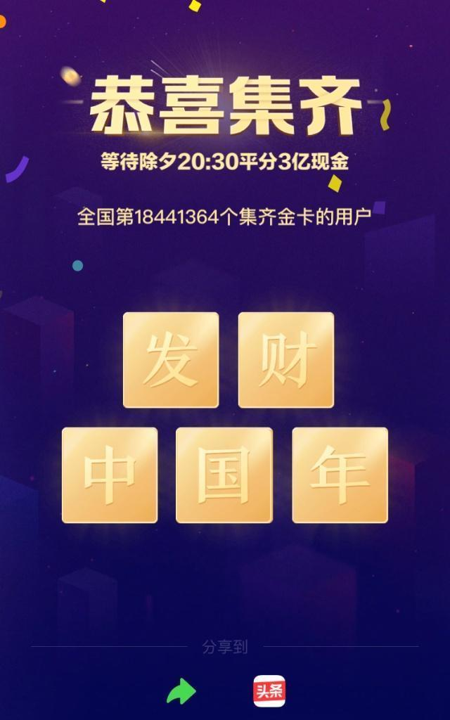 中国除夕将近, 各大商家线上活动您参与了吗, 支付宝集五福排上名号(图5)