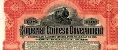 这事儿特朗普都觉得不靠谱 京酿馆 偿还1万亿美元清朝债券