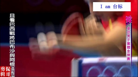 马龙vs柳承敏(2012伦敦乒乓球奥运会团体)帧数不足
