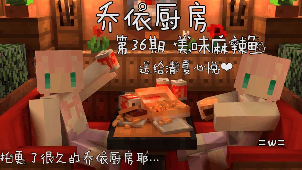 ❤乔依❤我的世界❤<乔依厨房>美味der麻辣鱼