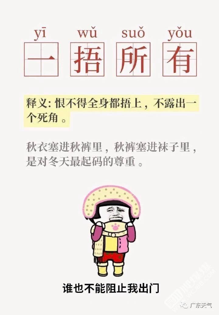 """2018年最后一场寒潮, 誓要将你都""""冻彻心扉""""!(图13)"""