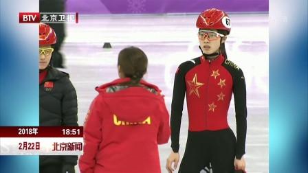 平昌冬奥会短道速滑项目最后一个比赛日 中国短道速滑队冲击三枚金牌 北京新闻