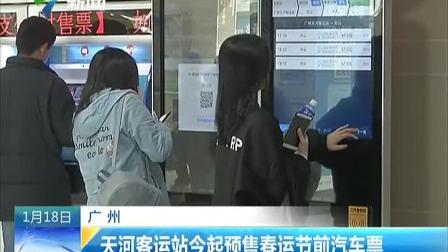 广州: 天河客运站今起预售春运节前汽车票